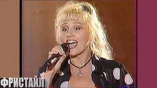 Фристайл & Нина Кирсо - Целуй меня горячей (Славянский базар-96)