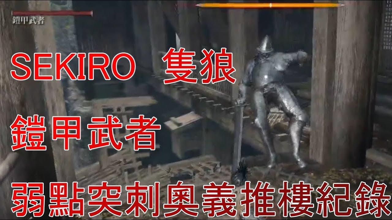 【Sharply】sekiro 隻狼 鎧甲武士-弱點突刺奧義 建議使用引誘 - YouTube