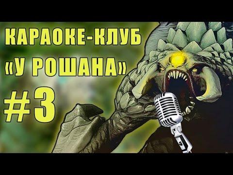 "Караоке-Клуб ""У Рошана"" №3 (Dota 2, Karaoke Club ""Roshan"" , Дота 2)"