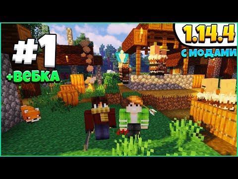 МАЙНКРАФТ 1.14.4 C МОДАМИ #1   Самое Начало! ВЫЖИВАНИЕ С ДРУЗЬЯМИ В Minecraft! + ВЕБКА