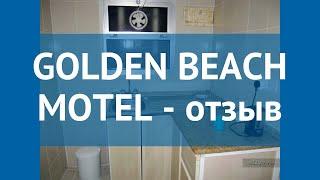 GOLDEN BEACH MOTEL 3* ОАЭ Шарджа отзывы – отель ГОЛДЕН БИЧ МОТЕЛ 3* Шарджа отзывы видео
