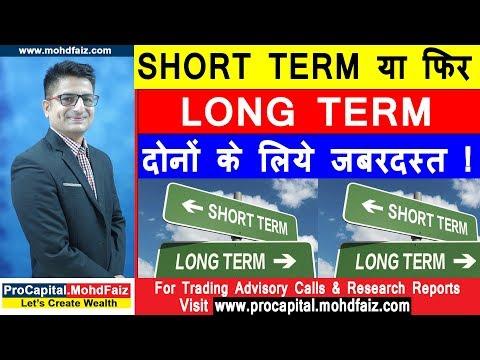 SHORT TERM या फिर LONG TERM   दोनों के लिये जबरदस्त | SHARE MARKET IN HINDI