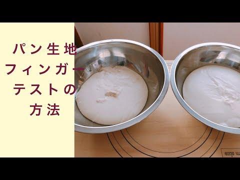 パン生地の発酵終了をチェックするフィンガーテストの方法 フルーツ酵母 自家製天然酵母 パン教室 教室開業 大阪 奈良 東京 福岡 名古屋
