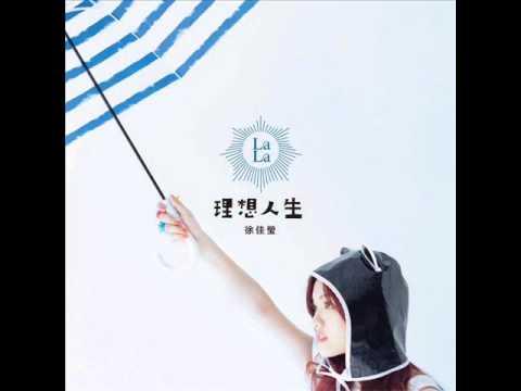 徐佳瑩 - 瓶頸 完整版