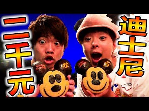 在東京迪士尼吃光2000元前不能回家!?總共吃了幾個米奇?