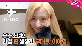 [K-LOG] 우주소녀(WJSN)의 진짜 생생한 KCON 무대 뒷 이야기 | K-LOG Ep.2 @KCON2019JAPAN (ENG SUB)