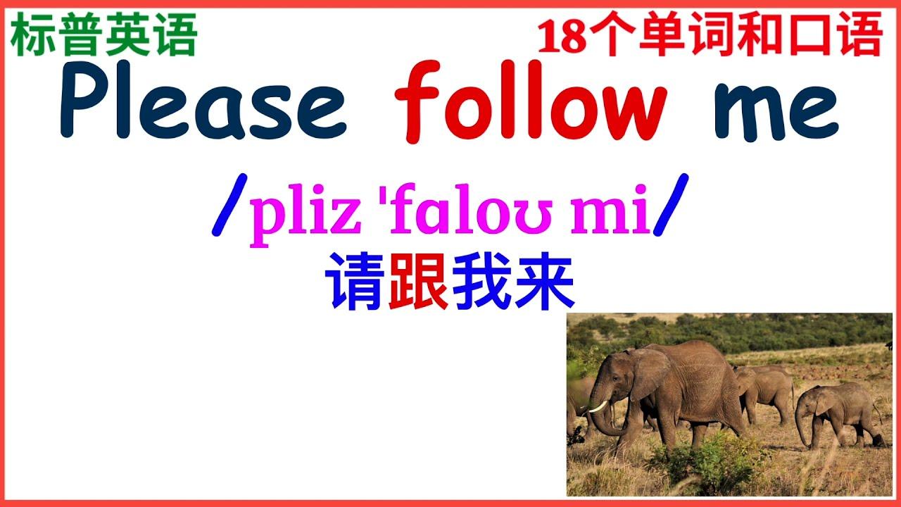 学习英文:18个单词和口语 带图学英文 英文音标 Please Follow Me!