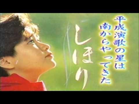 『恋予報』 星美里✩現在の『夏川りみ』さんです。