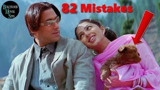[EWW] TERE NAAM FULL MOVIE (82) MISTAKES FUNNY MISTAKES TERE NAAM SALMAN KHAN