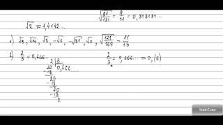 Алгебра 7-9 классы. Урок 18. Действительные числа. Бесконечные десятичные периодические дроби