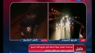 شاهد.. اللقطات الأولى لانفجار عبوة ناسفة بطريق كفر الشيخ الدولي