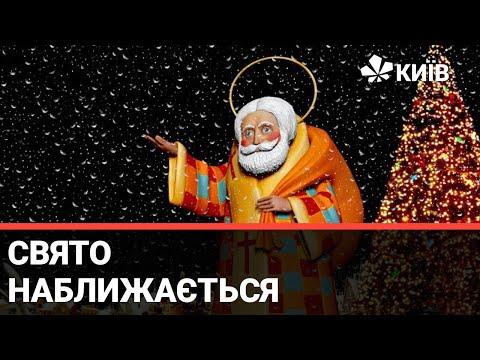 Напередодні новорічних свят у Києві відкрилась резиденція Святого Миколая