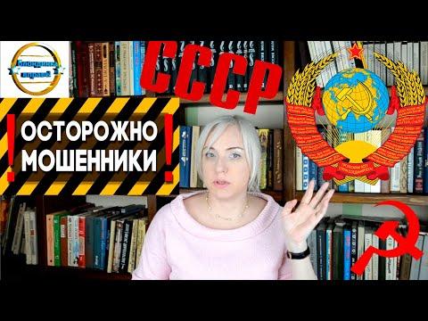 Осторожно секта СССР| мошенники СССР |153 Блондинка вправе