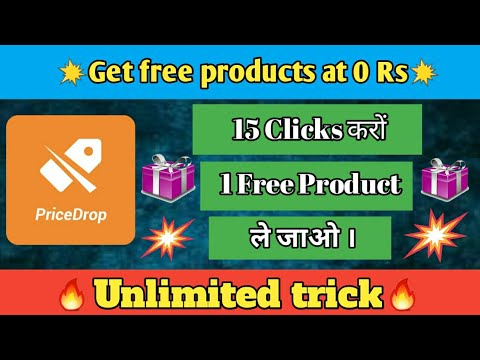 Get free products loot || Only 15 clicks free products || Price drop Unlimited trick || 2018
