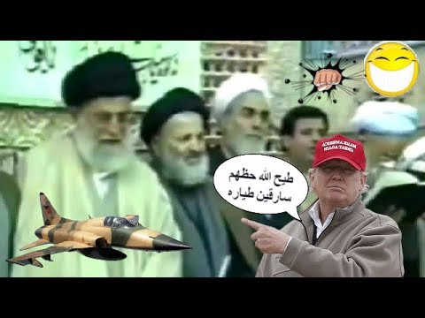 ترامب يحاكم نظام ملالي ايران بعد سرقتهم طائرة F5 وتسميتها كوثر