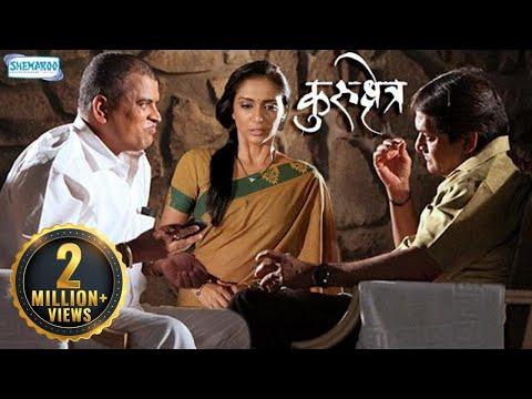 Kurukshetra (2013) | Mahesh Manjrekar - Sharad Ponkshe - Shweta Salve - Latest Marathi Movie