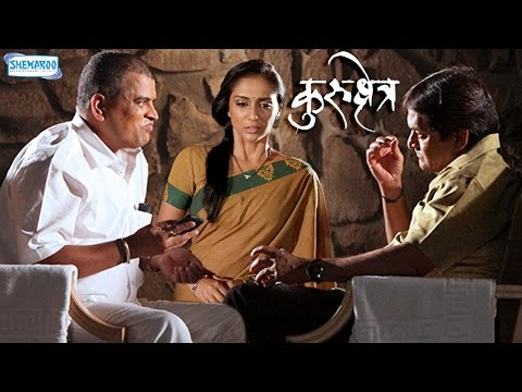 Kurukshetra (2013) | Mahesh Manjrekar -...