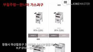 린나이 업소용가스기구ㆍ튀김기