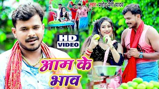 #Pramod Premi Yadav का आम वाला गाना एक बार जरूर सुने जो हर तरफ तबाही मचा रखा है - Bhojpuri Song 2021