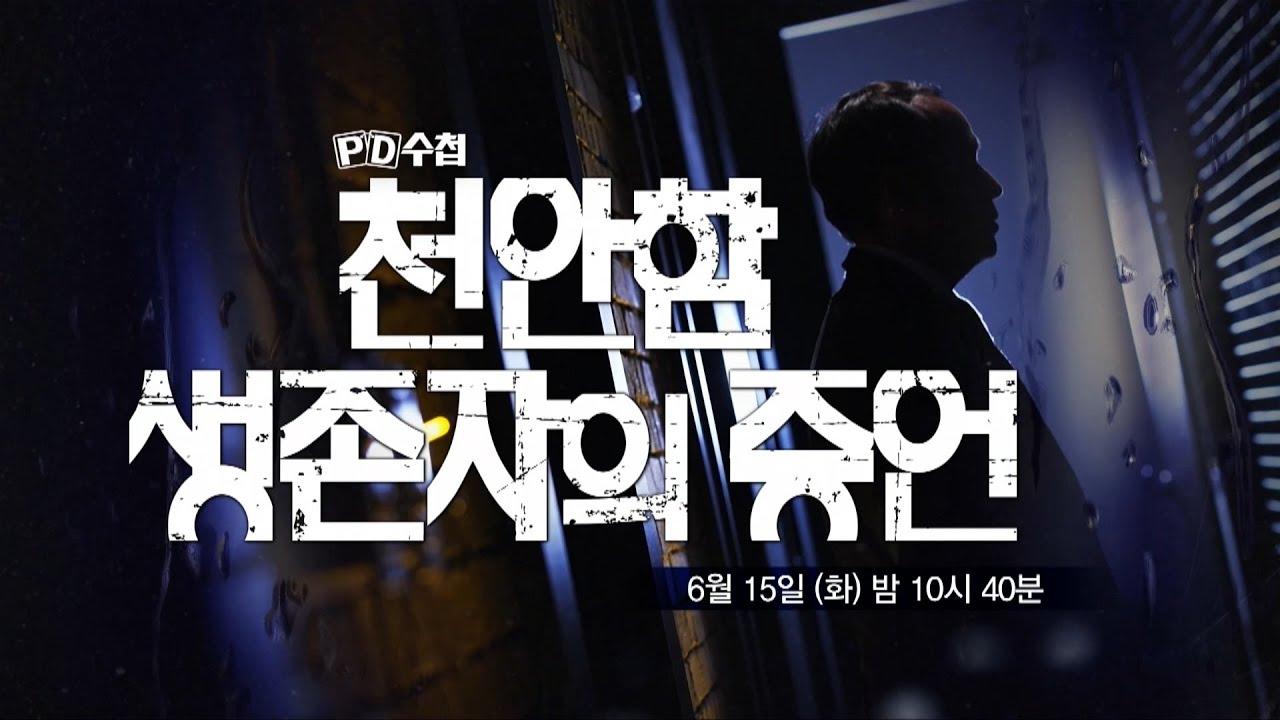 [예고] 천안함 생존자의 증언 - PD수첩, MBC 210615 방송