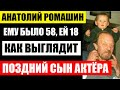 Ему было 58, а ей - 18! Как выглядит поздний сынактёра Анатолия Ромашина от молодой жены...