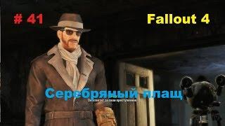 Прохождение Fallout 4 на PC Серебряный плащ # 41