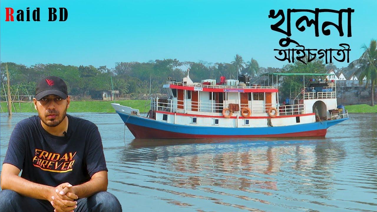 খুলনার আইচগাতী ইউনিয়ন যা দেখলাম ছবি তুলতে গিয়ে  | Vlog 11 | Raid BD