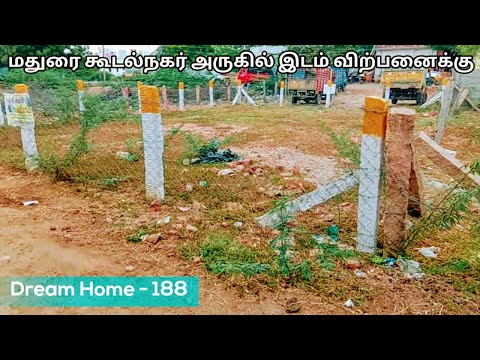 land for sale in Madurai Koodal nager l land for sale in Madurai Sikkandar Chavadi  l Dream Home