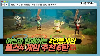[띠휴] 여친과 함께하는 플스4 2인용 추천게임 6탄 …
