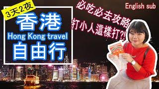 【港澳EP5】香港自由行玩什麼?! 3天2夜懶人包攻略第一次去請進 ...