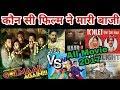 Golmaal Again vs All Movie Of 2017 | Box office collection | Ajay Devgan | Parineeti Chopra