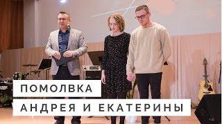 Помолвка Андрея и Екатерины (21.10.2018)