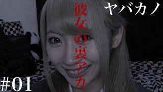 ヤバカノ#01 彼女の裏アカ 〜本当にあったヤバイ彼女の話〜 thumbnail