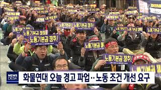 화물연대 '노동 조건 개선' 오늘 경고 파업/대전MBC