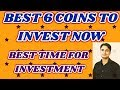BEST 6 COINS TO BUY NOW FOR 100% PROFIT | TOP 6 PROFITABLE COINS RIGHT NOW FOR INVESTMENT (HINDI)