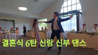 First Dance 신랑신부 리셉션 댄스