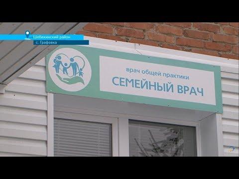 «Управление здоровьем»: Графовка Шебекинского района