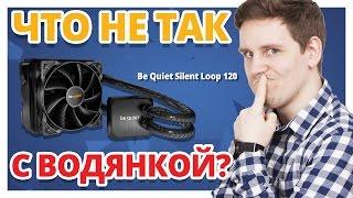 Как РУДИ охлаждался ➔ Обзор водянки Be Quiet! Silent Loop 120mm