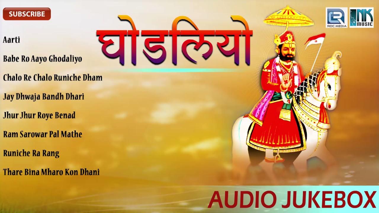 Baba Ramdevji New Bhajan 2017 | Ghodaliyo | Moinuddin Manchala | Marwadi  Nonstop Song