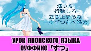 Грамматика JLPT N3. Суффикс「ずつ」. Урок японского языка.