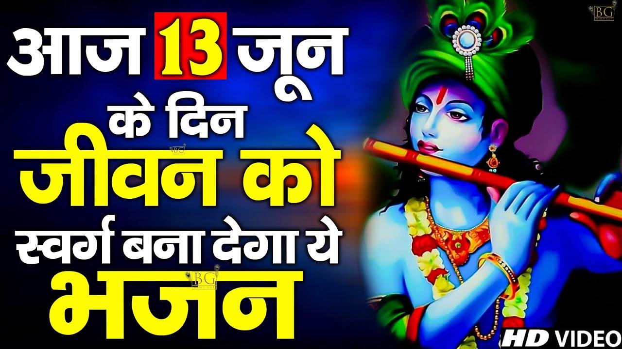 आज रविवार के दिन भगवन श्री कृष्ण जी का यह भजन सुनने से बिगड़े काम बन जाते है Krishan Bhajan 2021