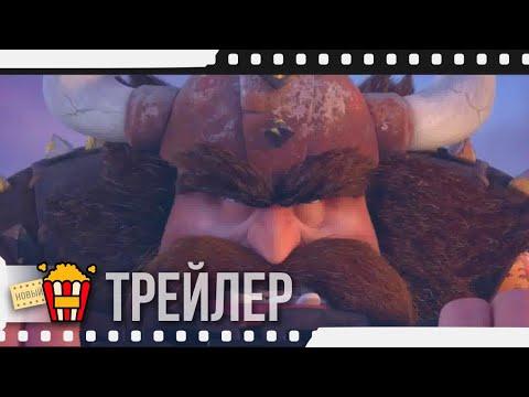 ВИКИНГ ВИК — Русский трейлер   2020   Новые трейлеры