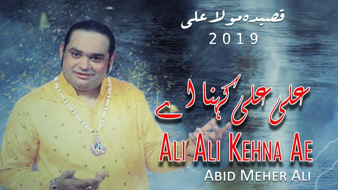 Qasida Ali Ali Kehna Ae Abid Meher Ali 2019 Youtube