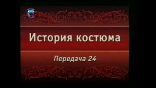 видео Женская мода Древней Руси