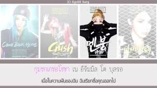 [KARAOKE+THAISUB] 2NE1 - Come Back Home (UNPLUGGED VER.)