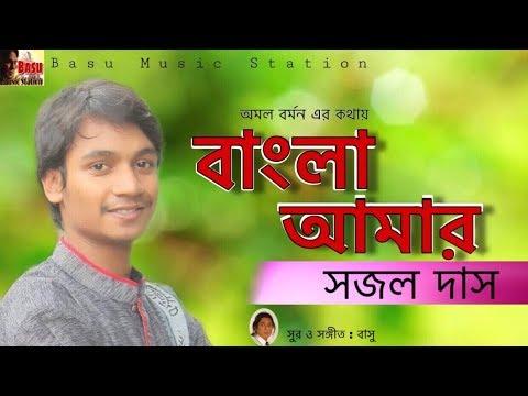 বাংলা-আমার-|-সজল-দাস-|-বাসু-|-bangla-amar-|-sojal-das-|-basu-music-station-2019