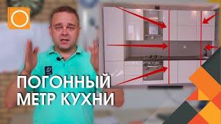 видео Стоимость метра кухни на заказ