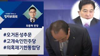 오거돈 성추문…고개 숙인 민주당, 의혹 제기한 통합당 / JTBC 정치부회의