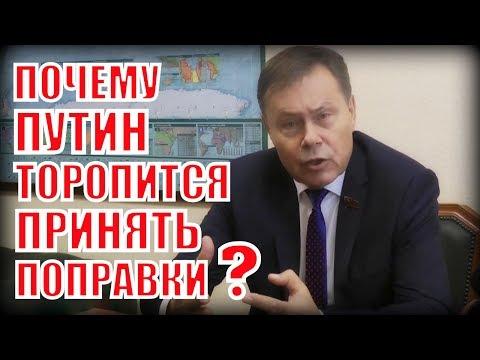 Депутат жестко вскрыл всю правду о поправках Путина в конституцию!