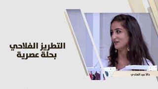 علا كاكا ودالا عبد الهادي - التطريز الفلاحي بحلة عصرية